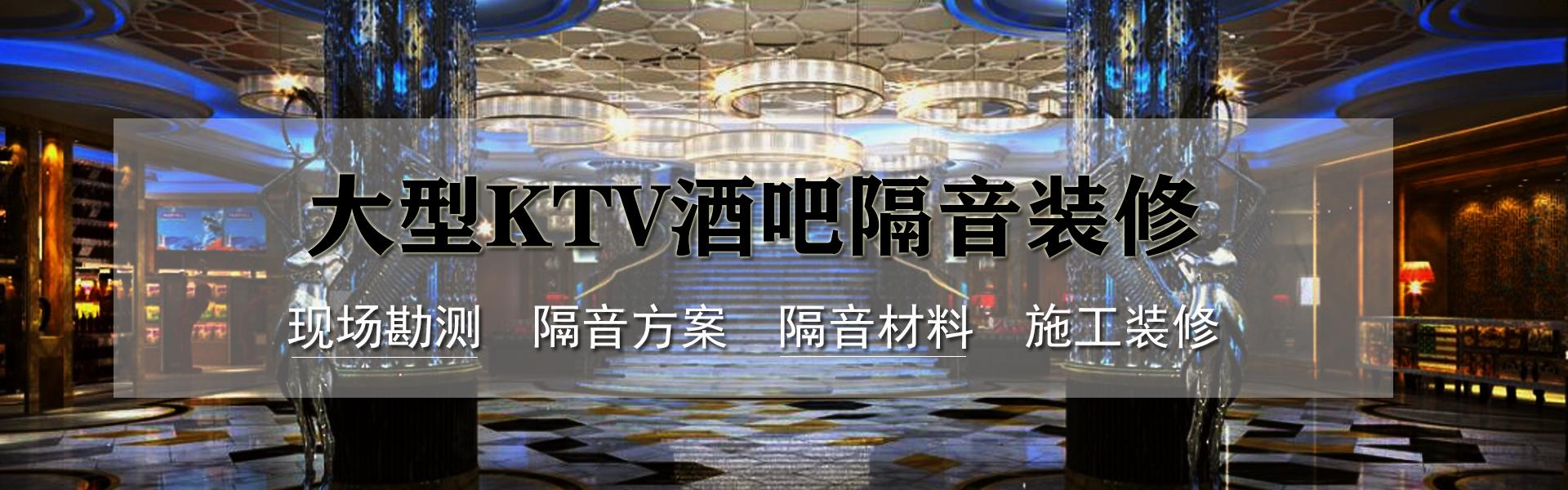 KTV隔音